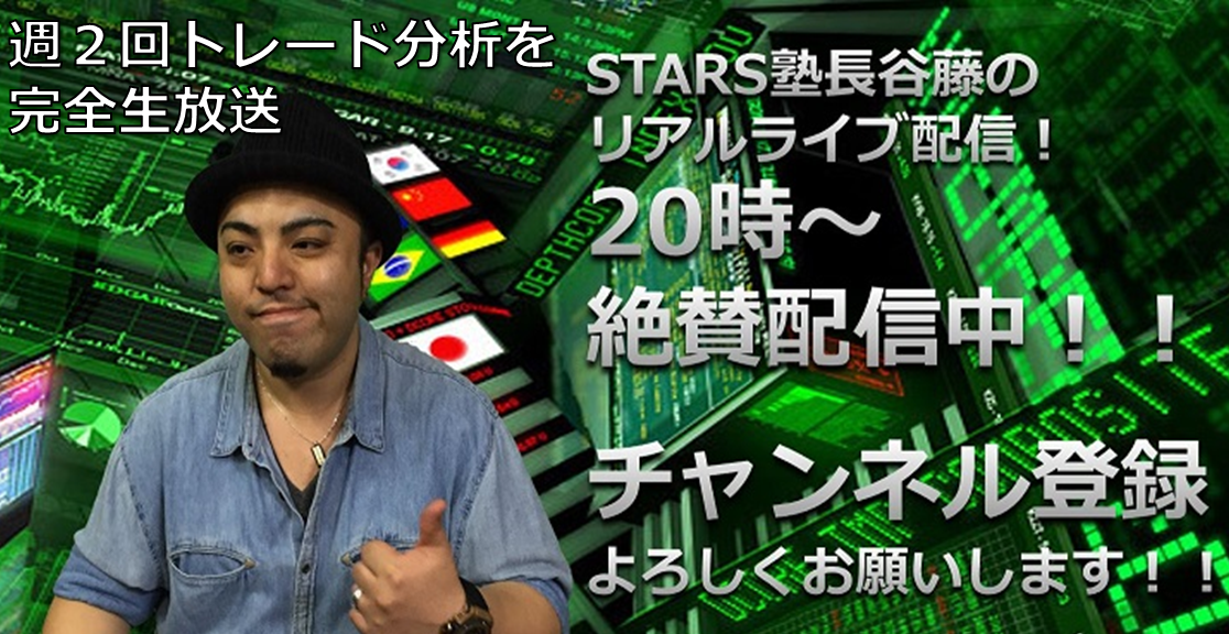 FX塾STARS塾長谷藤のリアルライブ配信!