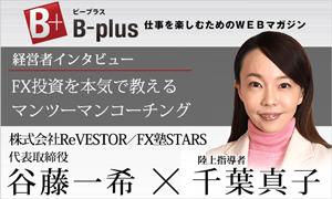 仕事を楽しむためのWebマガジン『 B - p l u s 』に掲載